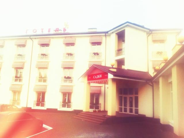Готель Садки