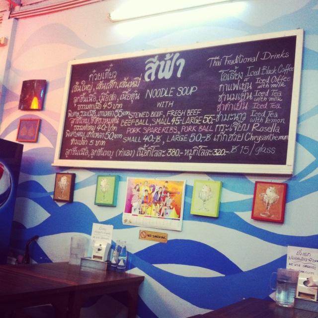 Люблю места, которые специализируются на одном блюде (а также никак не могу понять, почему тайцы жрут так много углеводов и не полнеют)